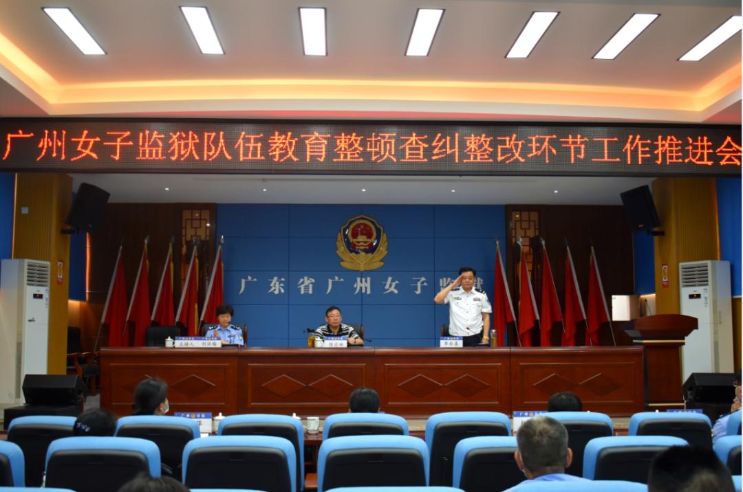 广州女子监狱召开队伍教育整顿查纠整改环节工作推进会
