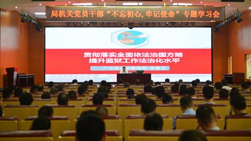 省监狱局局长李景言为局机关党员干部导读《习近平新时代中国特色社会主义思想学习纲要》