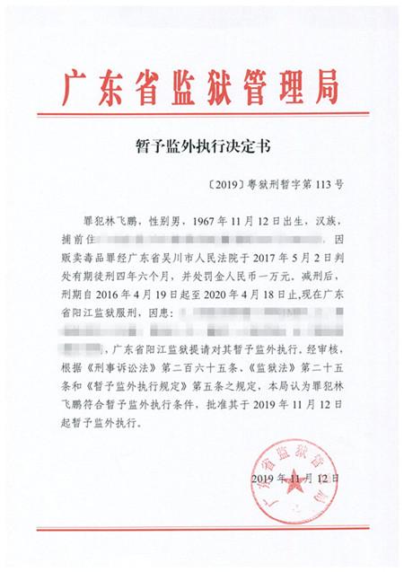 〔2019〕粤狱刑暂字第113号_副本.jpg