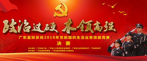 全省监狱系统党的组织生活业务技能竞赛总决赛圆满结束