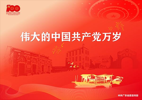 p3-庆祝中国共产党成立100周年宣传画-广东文明网.jpg
