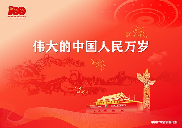 p4-庆祝中国共产党成立100周年宣传画-广东文明网.jpg