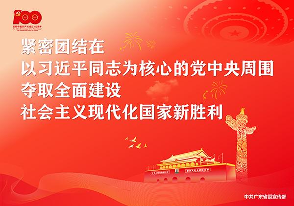 p6-庆祝中国共产党成立100周年宣传画-广东文明网.jpg