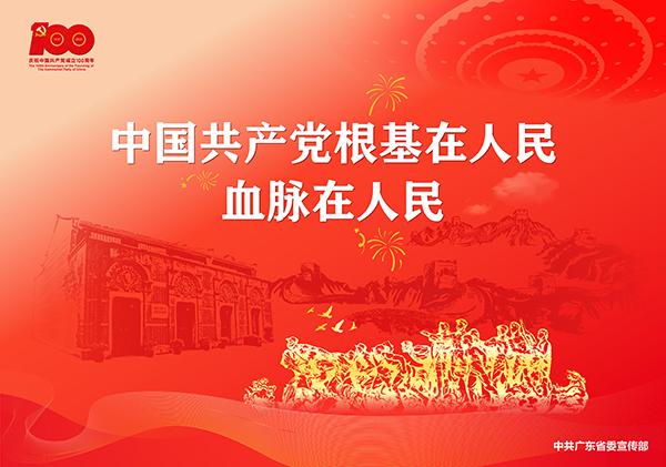 p9-庆祝中国共产党成立100周年宣传画-广东文明网.jpg