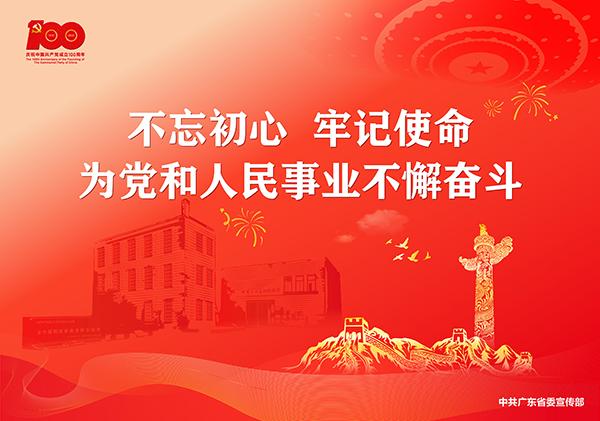 p11-庆祝中国共产党成立100周年宣传画-广东文明网.jpg