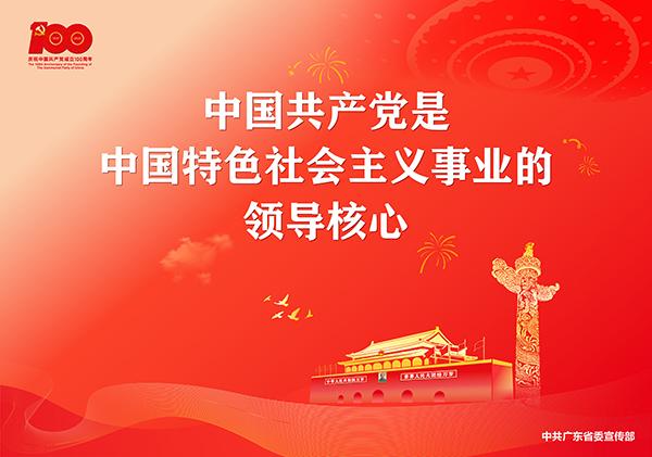 p7-庆祝中国共产党成立100周年宣传画-广东文明网.jpg