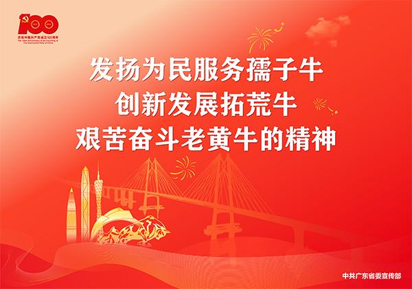 p12-庆祝中国共产党成立100周年宣传画-广东文明网.jpg