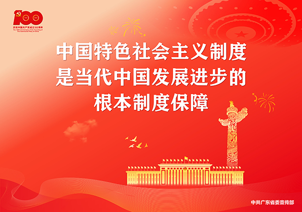 p8-庆祝中国共产党成立100周年宣传画-广东文明网.jpg