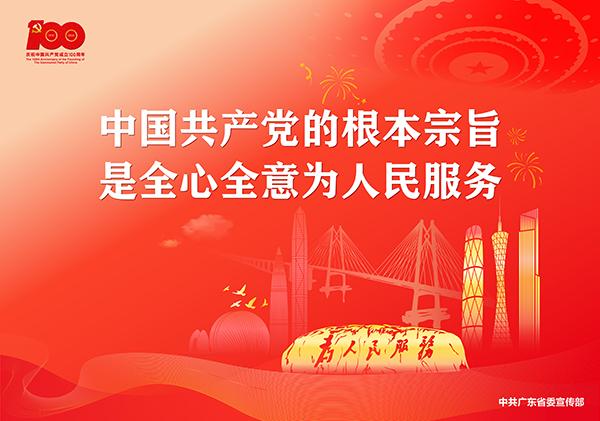 p10-庆祝中国共产党成立100周年宣传画-广东文明网.jpg