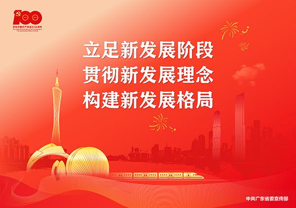 p14-庆祝中国共产党成立100周年宣传画-广东文明网.jpg