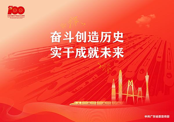 p16-庆祝中国共产党成立100周年宣传画-广东文明网.jpg