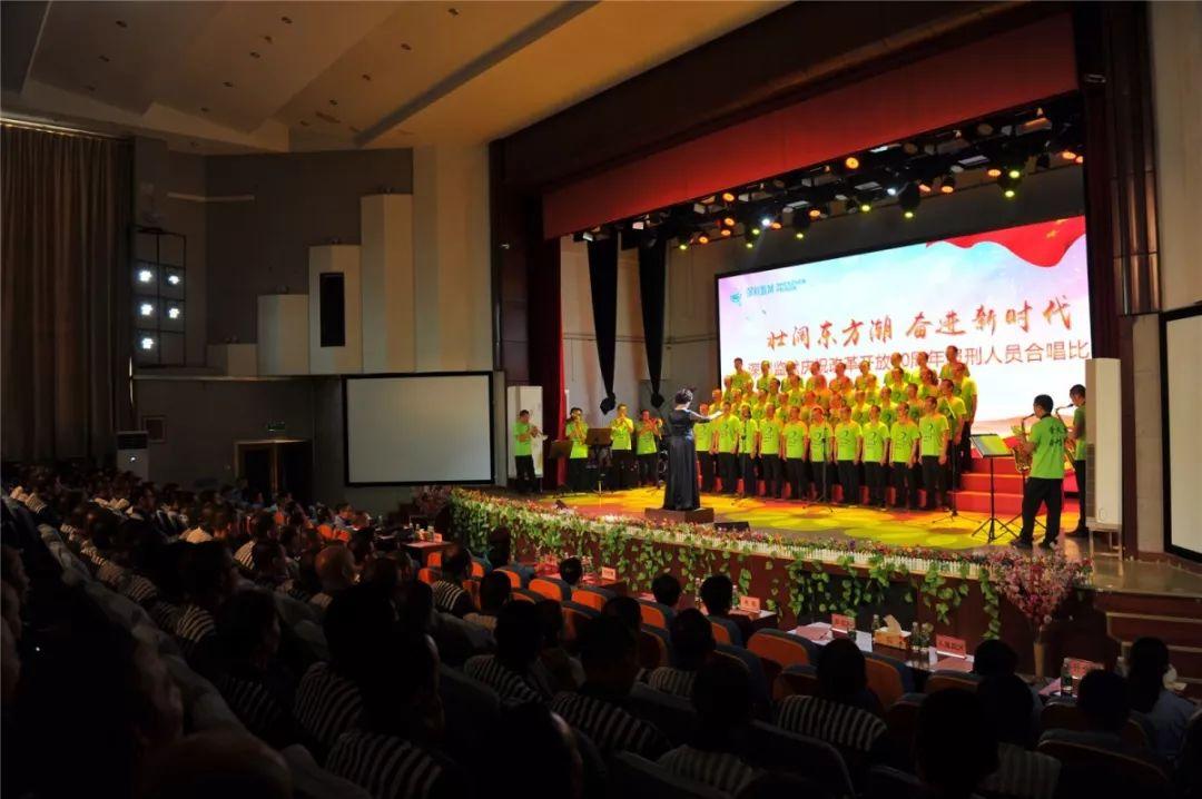 深圳监狱主办庆祝改革开放40周年服刑人员大合唱比赛