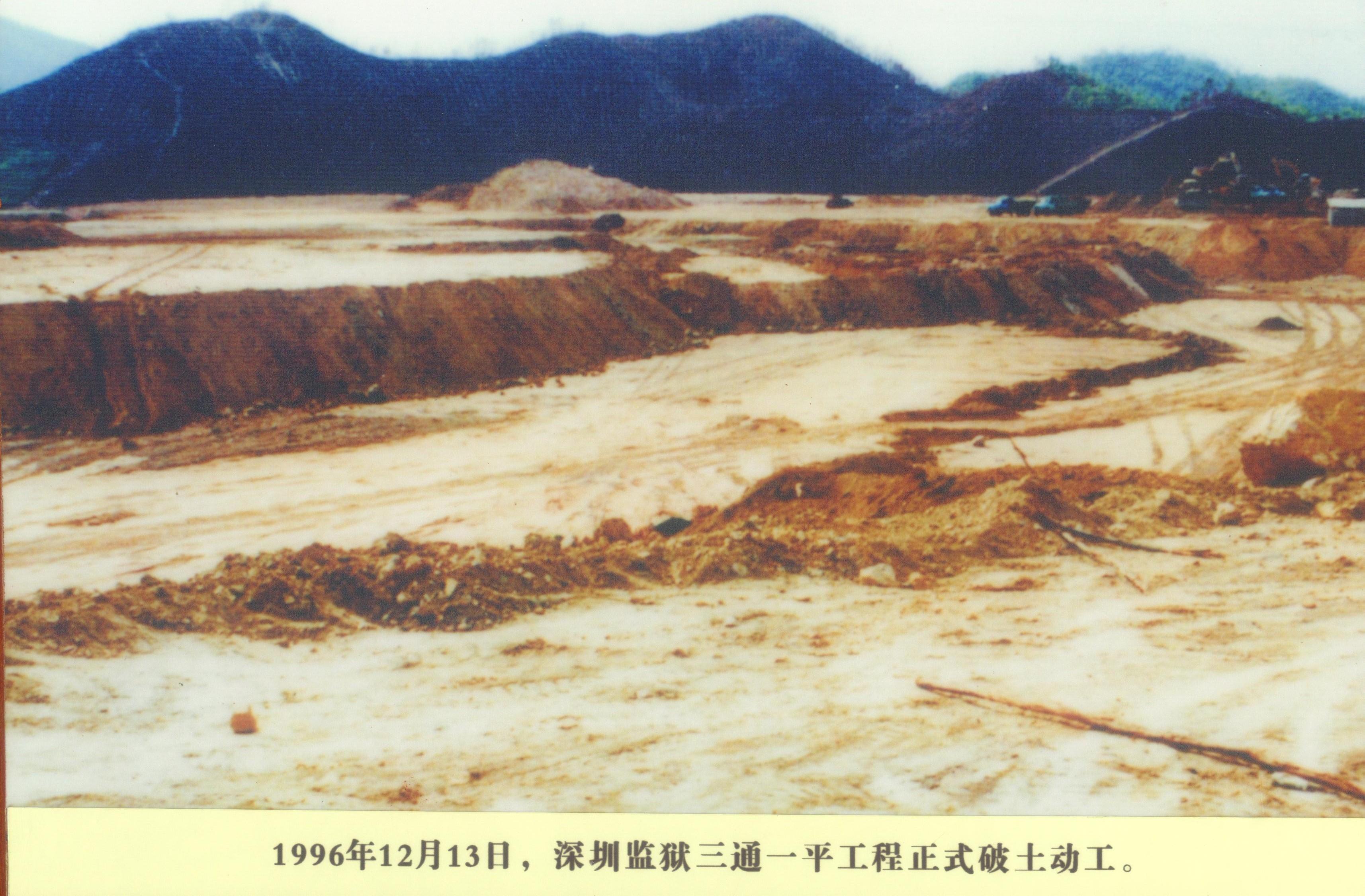 深圳特区40年|特区监狱激情燃烧的岁月,有你的回忆吗?