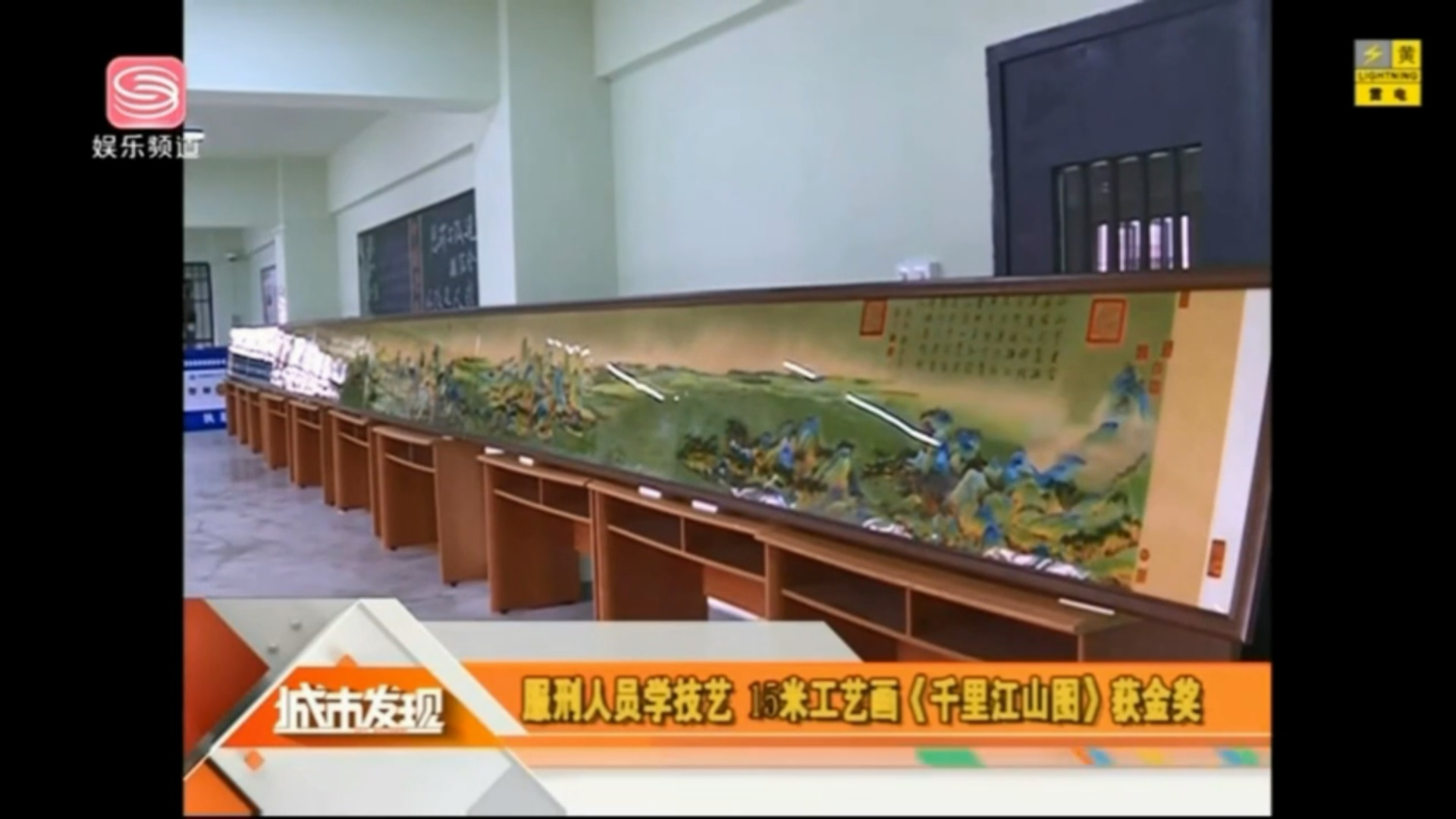 服刑人员学技艺  15米工艺画《千里江山图》获金奖