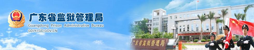 广东省监狱管理局网站